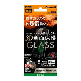 レイアウト rayout iPhone 11 Pro Max 6.5インチ ガラスフィルム 3D 10H 全面 反射防止 ソフト/BK RT-P22FSG/BHB