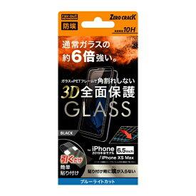 レイアウト rayout iPhone 11 Pro Max 6.5インチ ガラスフィルム 3D 10H 全面 BLカット ソフト/BK RT-P22FSG/BMB