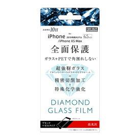 レイアウト rayout iPhone 11 Pro Max 6.5インチ ダイヤモンドガラス 3D 10H 全面 光沢 ソフト/BK RT-P22FSG/DCB