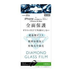 レイアウト rayout iPhone 11 Pro Max 6.5インチ ダイヤモンドガラス3D10H全面 反射防止 ソフト/BK RT-P22FSG/DHB