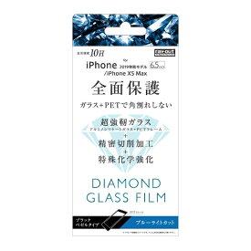 レイアウト rayout iPhone 11 Pro Max 6.5インチ ダイヤモンドガラス3D10H全面 BLカット ソフト/BK RT-P22FSG/DMB