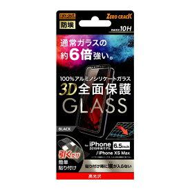 レイアウト rayout iPhone 11 Pro Max 6.5インチ ガラスフィルム 3D 10H 全面 光沢 /BK RT-P22RFG/BCB