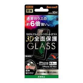 レイアウト rayout iPhone 11 Pro Max 6.5インチ ガラスフィルム 3D 10H 全面 反射防止 /BK RT-P22RFG/BHB