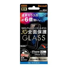 レイアウト rayout iPhone 11 Pro Max 6.5インチ ガラスフィルム 3D 10H 全面 BLカット /BK RT-P22RFG/BMB