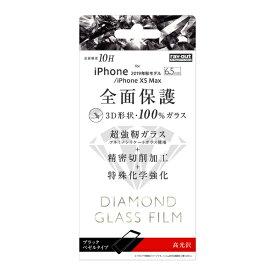 レイアウト rayout iPhone 11 Pro Max 6.5インチ ダイヤモンドガラス 3D 10H 全面 光沢 /BK RT-P22RFG/DCB
