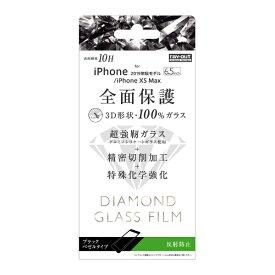レイアウト rayout iPhone 11 Pro Max 6.5インチ ダイヤモンドガラス 3D 10H 全面 反射防止 /BK RT-P22RFG/DHB