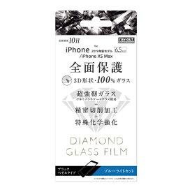 レイアウト rayout iPhone 11 Pro Max 6.5インチ ダイヤモンドガラス 3D 10H 全面 BLカット /BK RT-P22RFG/DMB