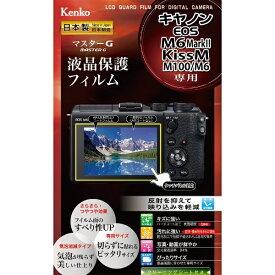 ケンコー・トキナー KenkoTokina マスターG液晶保護フィルム(キヤノン EOS M6 Mark II/Kiss M/M100/M6用) KLPM-CEOSM6M2