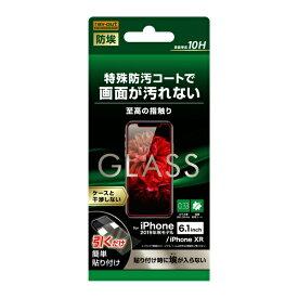 レイアウト rayout iPhone 11 6.1インチ ガラスフィルム 10H 反射防止 ソーダガラス RT-P21F/BSHG