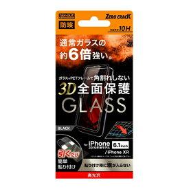 レイアウト rayout iPhone 11 6.1インチ ガラスフィルム 3D 10H 全面 光沢 ソフトフレーム/BK RT-P21FSG/BCB