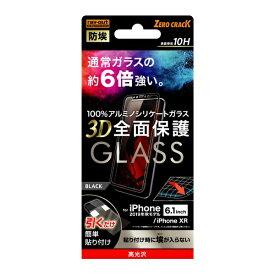 レイアウト rayout iPhone 11 6.1インチ ガラスフィルム 3D 10H 全面 光沢 /BK RT-P21RFG/BCB
