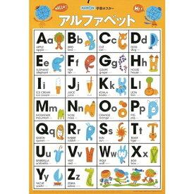 くもん出版 GP-31 学習ポスター アルファベット