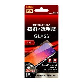 レイアウト rayout ZenFone 6 ZS630KL ガラス液晶保護フィルム 10H ソーダガラス RT-RAZ6F/BSCG 光沢