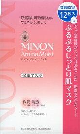第一三共ヘルスケア DAIICHI SANKYO HEALTHCARE MINON(ミノン)アミノモイスト ぷるぷるしっとり肌マスク (12枚)