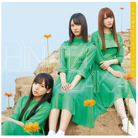 ソニーミュージックマーケティング 日向坂46/ こんなに好きになっちゃっていいの? CD+Blu-ray盤 Type-A【CD】