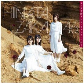ソニーミュージックマーケティング 日向坂46/ こんなに好きになっちゃっていいの? CD+Blu-ray盤 Type-C【CD】