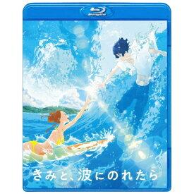 【2019年12月18日発売】 東宝 きみと、波にのれたら 通常版【ブルーレイ】