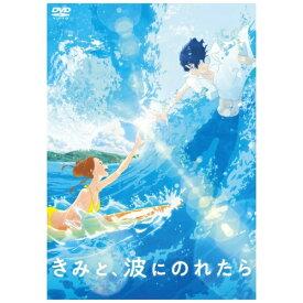 東宝 きみと、波にのれたら 通常版【DVD】