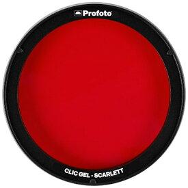 PROFOTO プロフォト 101014 Clic ジェル スカーレット
