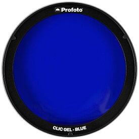 PROFOTO プロフォト 101018 Clic ジェル ブルー