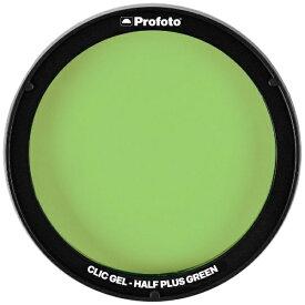 PROFOTO プロフォト 101020 Clic ジェル 1/2 Plus Green
