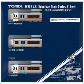 【2020年2月】 TOMIX トミックス 【Nゲージ】98353 JR 313-1500系近郊電車増結セット(3両)【発売日以降のお届け】