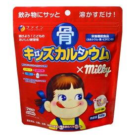 ファイン FINE JAPAN 骨キッズカルシウム ミルキー味(100g)【wtcool】