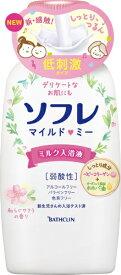 バスクリン BATHCLIN ソフレマイルドミー ミルク入浴剤 和らぐサクラの香り本体(720ml)〔入浴剤〕
