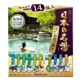 バスクリン BATHCLIN 日本の名湯 至福の贅沢(14包)〔入浴剤〕