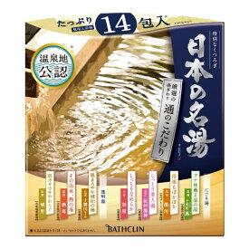 バスクリン BATHCLIN 日本の名湯 通のこだわり(14包)〔入浴剤〕【rb_pcp】