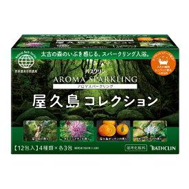 バスクリン BATHCLIN アロマスパークリング屋久島コレクション(12包)〔入浴剤〕