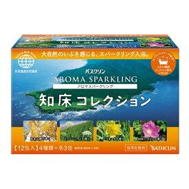 バスクリン BATHCLIN アロマスパークリング知床コレクション(12包)〔入浴剤〕
