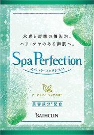 バスクリン BATHCLIN スパパーフェクションハーバルフィーリングの香り分包(50g)〔入浴剤〕