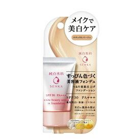 資生堂 shiseido 純白専科 すっぴん色づく美容液フォンデュナチュラルベージュ〔ファンデーション〕