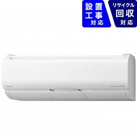 日立 HITACHI エアコン 8畳 RAS-X25K-W エアコン 2020年 白くまくん Xシリーズ スターホワイト [おもに8畳用 /100V][RASX25K+RACX25K]【zero_emi】