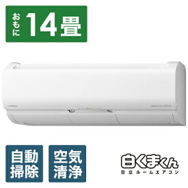 日立 HITACHI RAS-X40K2-W エアコン 2020年 白くまくん Xシリーズ スターホワイト [おもに14畳用 /200V]【zero_emi】[RASX40K2+RACX40K2]