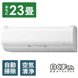日立 HITACHI RAS-X71K2-W エアコン 2020年 白くまくん Xシリーズ スターホワイト [おもに23畳用 /200V]【zero_emi】[RASX71K2+RACX71K2]