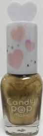 フォレストビューティーラボ CandyPopmake(キャンディーポップメイク)ピールオフメタリックマニキュアGL1