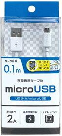 オズマ OSMA スマートフォン・タブレット対応microUSB/急速充電対応充電専用ケーブル/10cm ホワイト BKS-HUCM01W BKS-HUCM01W ホワイト [約10cm]