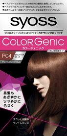 シュワルツコフヘンケル Henkel Japan syoss(サイオス) カラージェニックミルキーヘアカラーP04ロマンティックローズ(1個)