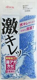 アイセン aisen 激キレバススポンジ BD001
