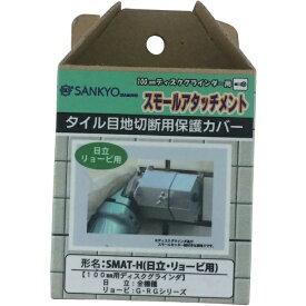 三京ダイヤモンド工業 SANKYO DIAMOND TOOLS 三京 スモールアタッチメント スモールカッター軸付き用カバー(日立用) SMAT-H