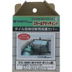三京ダイヤモンド工業 SANKYO DIAMOND TOOLS 三京 スモールアタッチメント スモールカッター軸付き用カバー(マキタ用) SMAT-M