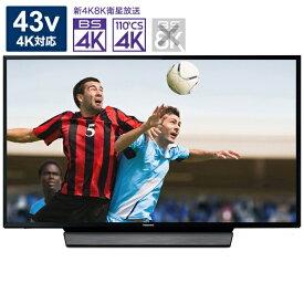 パナソニック Panasonic TH-43GX855 液晶テレビ VIERA(ビエラ) [43V型 /4K対応 /BS・CS 4Kチューナー内蔵 /YouTube対応][テレビ 43型 43インチ][TH43GX855]