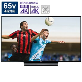 パナソニック Panasonic TH-65GX855 液晶テレビ VIERA(ビエラ) [65V型 /4K対応 /BS・CS 4Kチューナー内蔵][テレビ 65型 65インチ TH65GX855]
