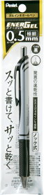 ぺんてる Pentel [ゲルインキボールペン] エナージェル(0.5mm /黒) XBLN75ZA シルバー