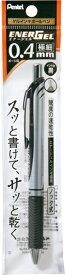 ぺんてる Pentel [ゲルインキボールペン] エナージェル ノック式(0.4mm /黒) XBLN74-A シルバー