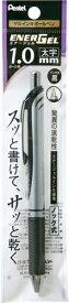 ぺんてる Pentel [ゲルインキボールペン] エナージェル ノック式(1.0mm /黒) XBL80-A シルバー
