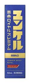 【第2類医薬品】ユンケル黄帝ロイヤルプレミアム(50ml)〔栄養ドリンク〕佐藤製薬 sato