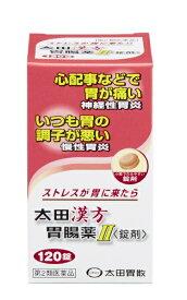 【第2類医薬品】太田漢方胃腸薬II (120錠)〔胃腸薬〕太田胃散